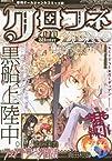 クロフネZERO (ゼロ) Winter 2010年 12月号 [雑誌]