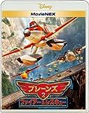 プレーンズ2/ファイアー&レスキュー MovieNEX [ブルーレイ+DVD+デジタルコピー(クラウド対応)+MovieNEXワールド] [Blu-ray]