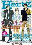 HertZ VOL.21 (21) (ミリオンコミックス) (ミリオンコミックス)