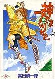 神さまのつくりかた 1 (ガンガンファンタジーコミックス)