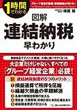 図解 連結納税早わかり (中経出版)