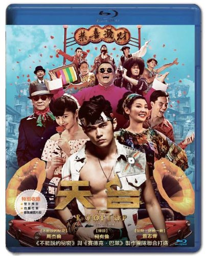 天台(The Rooftop) [Blu-ray] (台湾輸入版)