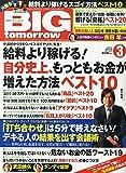 BIG tomorrow (ビッグ・トゥモロウ) 2015年 03月号 [雑誌]