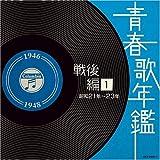 青春歌年鑑(戦後編)1 昭和21年~23年(1946年~1948年)