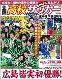第87回全国高校サッカー選手権速報 (NIKKAN SPORTS GRAPH)