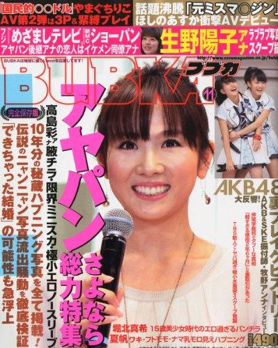 BUBKA (ブブカ) 2010年 11月号 [雑誌]