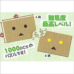 ダンボー 1000ピースパズル A柄単品 難易度最高レベル