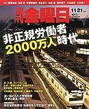 週刊 金曜日 2014年 11/21号 非正規労働者2000万人時代