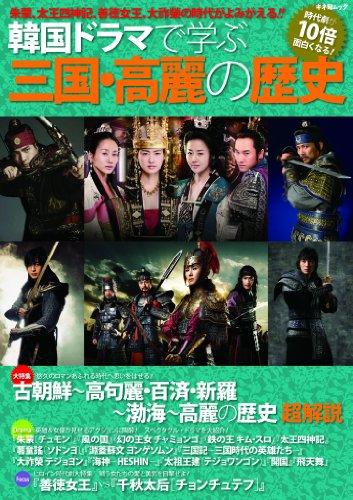 韓国ドラマで学ぶ三国・高麗の歴史