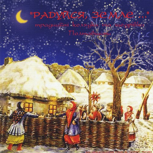 Ukrainian Christmas Carols & New Year Songs front-892606