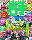 まっぷる 岩手 平泉・盛岡・花巻 '16 (マップルマガジン | 旅行 ガイドブック)