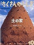 月刊 たくさんのふしぎ 2009年 10月号 [雑誌]