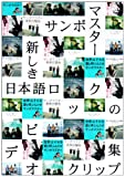 新しき日本語ロックのビデオクリップ集 [DVD]