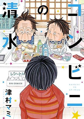 コンビニの清水 (ビッグコミックス) [コミック]
