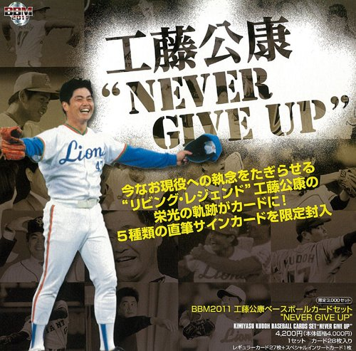BBM 工藤公康ベースボールカードセット NEVER GIVE UP BOX