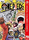 ONE PIECE カラー版 70 (ジャンプコミックスDIGITAL)