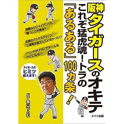 阪神タイガースのオキテ ~これぞ猛虎魂!トラの「あるある」100ヵ条!~