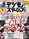 デジモノステーション 2014年 03月号 [雑誌]