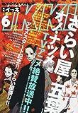 月刊 IKKI ( イッキ ) 2010年 06月号 [雑誌]