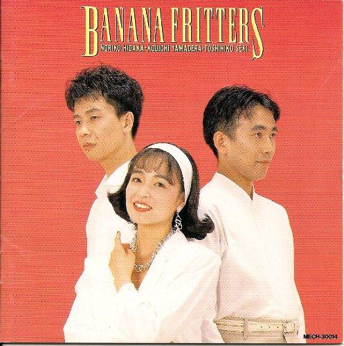 バナナフリッターズ