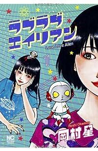 ラブラブエイリアン(1) (ニチブンコミックス)