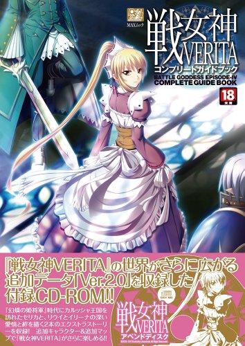 戦女神VERITAコンプリートガイドブック (MAXムツク PUSH Selected)