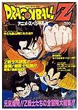 ドラゴンボールZ アニメ・スペシャルⅡ 週刊少年ジャンプ特別編集6月20日号 ジャンプゴールドセレクション5