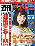 週刊 アスキー 2015年 2/3号 [雑誌]