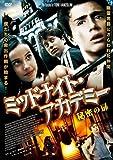 ミッドナイト・アカデミー 秘密の扉 [DVD]