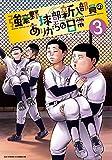 強豪野球部新入部員のありがちな日常(3) (アクションコミックス(月刊アクション))