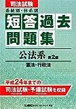 司法試験 系統別・体系別 短答過去問題集(公法系) <第2版>