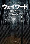 ウェイワード―背反者たち― (ハヤカワ文庫NV)