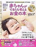 赤ちゃんができたら考えるお金の本 2015年版 妊娠・出産・育児で「かかる&もらえるお金」がすぐわかる (ベネッセ・ムック たまひよブックス)
