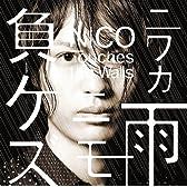 ニワカ雨ニモ負ケズ(DVD付)