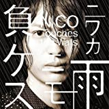 ニワカ雨ニモ負ケズ(DVD付) [CD+DVD, Limited Edition] / NICO Touches the Walls (CD - 2013)