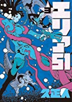 エリア51  3 (バンチコミックス)