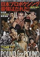 日本プロボクシング最強はだれだ!―年代別ベスト10を徹底検証 (B・B MOOK 1133)