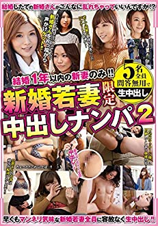 マジックナンパ! Vol.33 新婚若妻限定 中出しナンパ2 [DVD]