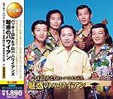 バッキー白片 と アロハ・ハワイアンズ 魅惑の ハワイアン CD2枚組 2MK-014