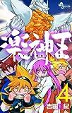 楽神王 4 (ゲッサン少年サンデーコミックス)