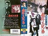 現代やくざ 血桜三兄弟 [VHS]