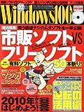 Windows 100% 2010年 02月号 [雑誌]