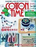 COTTON TIME (コットン タイム) 2010年 01月号 [雑誌]