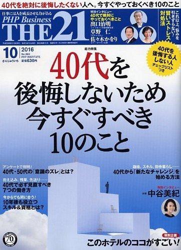 THE21 2016年 10 月号 [雑誌] -