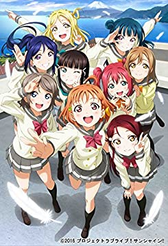 ラブライブ! サンシャイン!! Blu-ray 2 (特装限定版)
