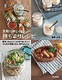 気軽に楽しむ持ちよりレシピ 簡単、かわいい、とびきりおいしい! みんなが笑顔になる、華やかレシピ。