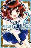 AKB0048 EPISODE0(2) (講談社コミックスなかよし)
