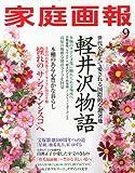 家庭画報 2013年 09月号 [雑誌]