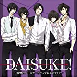 h}CD DAISUKE!~o[Xf[!xWACc~