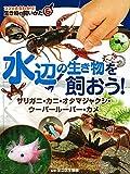 水辺の生き物を飼おう!: ザリガニ・カニ・オタマジャクシ・ウーパールーパー・カメ (コツがまるわかり!生き物の飼いかた)